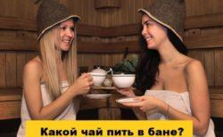 пьют чай в бане