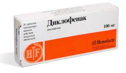 диклофинак
