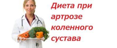 Изображение - Питание при артрозе коленного сустава 2 степени foto-1-5-e1503481270860